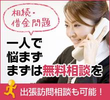 相続・ 借金問題 一人で 悩まず まずは無料相談を 出張訪問相談も可能!
