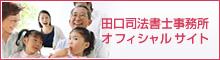 田口司法書士事務所 オフィシャルサイト