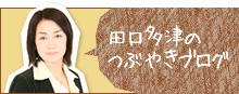 田口多津のつぶやきブログ