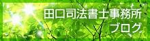 田口司法書士事務所ブログ